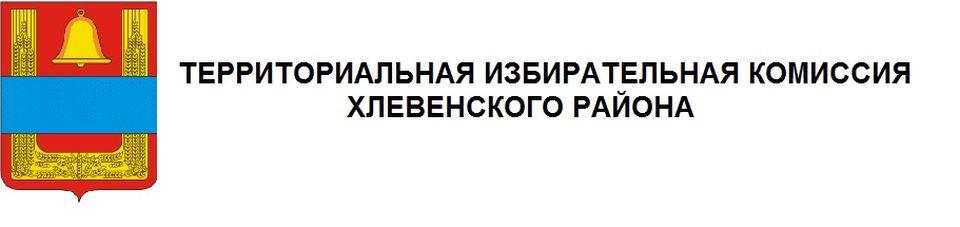 ТИК Хлевенского района
